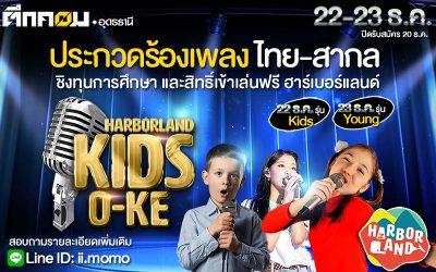 HarborLand Kids-O-Ke Contest 2018 Tukcom Udonthani