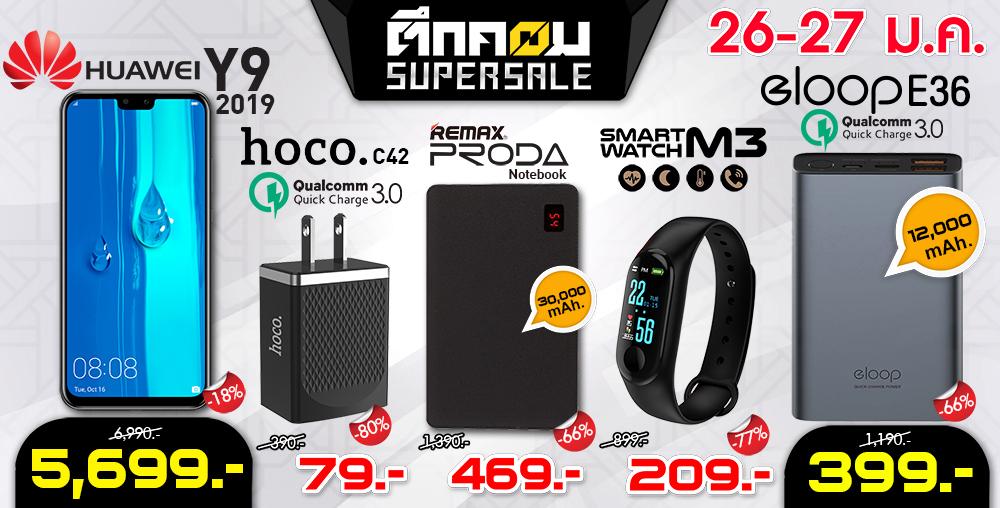 โปรโมชั่น ตึกคอม Super Sale 26-27 ม.ค. 2019